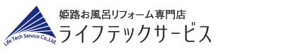 姫路リフォームセンターライフテックサービス