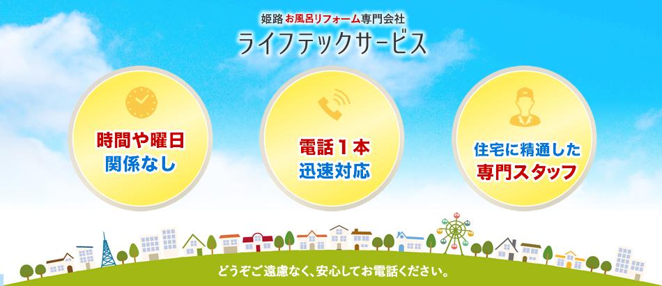 姫路お風呂取り替え専門店ライフテックサービス 施工事例